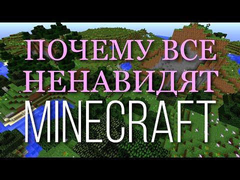 Почему все ненавидят Minecraft