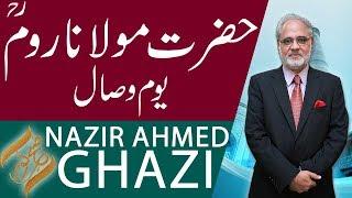 SUBH-E-NOOR | Youm e Wisal Hazrat Maulana Room (RA) | Nazir Ahmed Ghazi | 12 Febuary 2019 | 92NewsHD