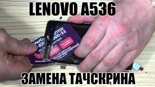 Lenovo A536 как разобрать и замена тачскрина(сенсорного стекла)