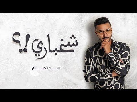 Download زايد الصالح - شخباري حصرياً | 2019 Mp4 baru