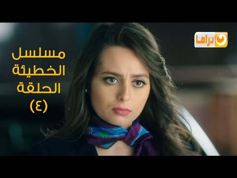 Episode 04 - Al Khate2a Series   الحلقة الرابعة- مسلسل الخطيئة