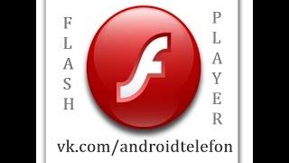 Скачать и установить Flash Player Бесплатно Флеш Плеер  АНДРОИД ANDROID телефон