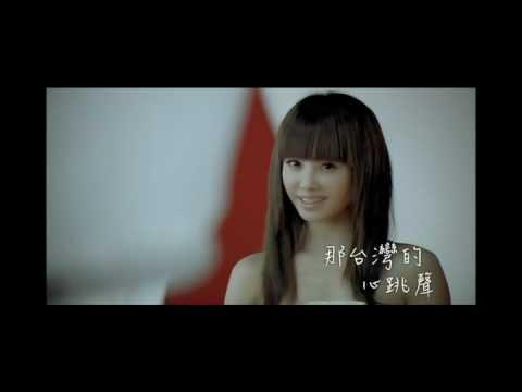 亞洲小天后蔡依林獻聲上海世博會台灣館主題曲「台灣的心跳聲」 MV完整版