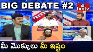 Debate On Central Govt Revokes Haj Subsidy | Big Debate #2  | hmtv News