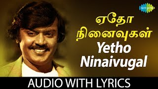 Yetho Ninaivugal Song With Lyrics | Ilaiyaraaja | K.J. Yesudas, S.P. Sailaja | Gangai Amaran | HD