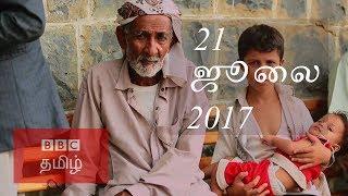 BBC Tamil TV News Bulletin 21/07/17 பிபிசி தமிழ் தொலைக்காட்சி செய்தியறிக்கை 21/07/17
