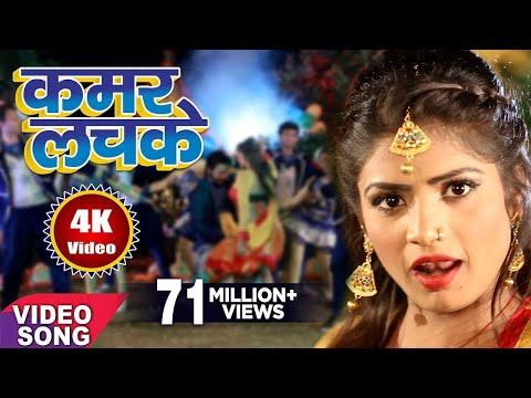 2017 का सबसे हिट गाना - Kamar Lachake - कमर लचके - Jhijhiya Star Niraj Nirala - Hit Bhojpuri Songs thumbnail