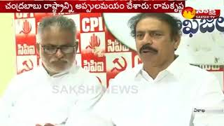 CPI Leader Ramakrishna Slams Chandrababu - Watch Exclusive