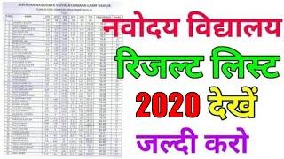 Jawahar Navodaya Vidyalaya Entrance Exam 2018 Result, JNV 6th Class Result 2018, Navodaya Maths