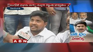 Internal clashes in YSRCP over Vangaveeti Radha's MP Ticket In Vijayawada