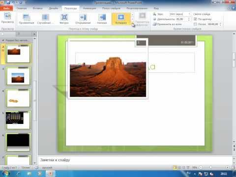 PowerPoint презентации Часть 2