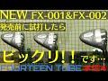 【新作フェアウェイウッド FX-001 FX-002 #1】強反発、低深重心でぶっ飛びのFX-001を打ってみた!!結果に驚く肥野、一体どんなクラブなのか・・・