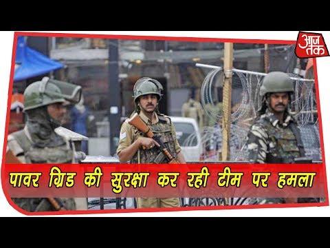Kashmir के नौगाम में CISF के पोस्ट पर ग्रेनेड का हमला और गोलाबारी, ASI Rajesh Kumar शहीद