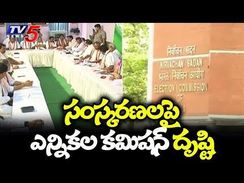 సంస్కరణలపై ఎన్నికల కమిషన్ దృష్టి | Election Commission Convenes All-Party Meet Today | TV5 News