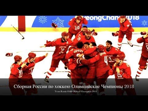 Team Russia OAR Olympic Champions 2018 - Сборная России по хоккею Олимпийские Чемпионы 2018