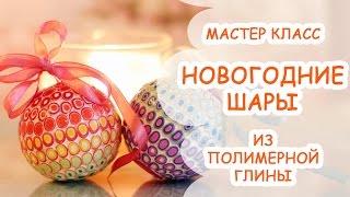 Новогодние шары своими руками из пластики!