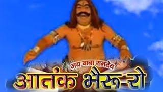 "New Rajasthani  Film- "" Aatank Bheru Ro  "" | Baba ramdev ji  |part-3 Superhit Full Movie"