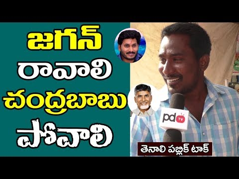 2019 AP CM | Tenali Public Talk About AP Next CM | Ys Jagan | Chandrababu | Public Talk