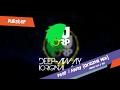 Aibito-kun & URP - Deep away (Original Mix)