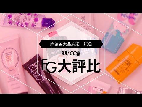 《FG大評比》挑選夏日底妝 必看【BB、CC霜】實測評比!