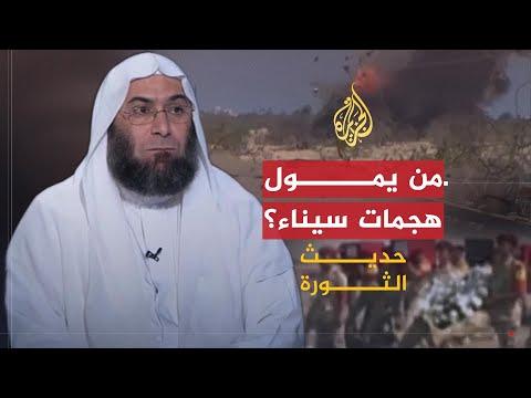 حديث الثورة.. هجمات سيناء