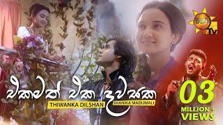Ekamath Eka Dawasaka | Thiwanka Dilshan & Shanika Madumali