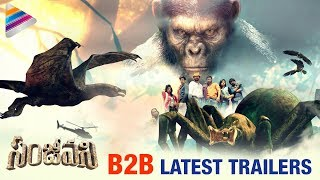 Sanjeevani B2B Latest Trailers | Anuraag Dev | 2018 Latest Telugu Movie Trailers | Telugu FilmNagar