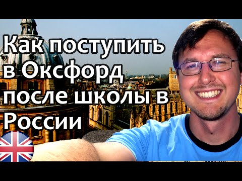 Как поступить в Оксфорд после школы в России. Oxford University, SAT test