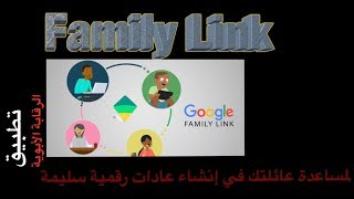 شرح تطبيق الرقابة الأبوية   Family Link