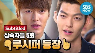 Legend Drama [The Heirs] Ep.5 'Lucifer's appearance' / 'The Heirs' Review-Subtitled