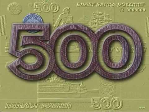 Видео как проверить 500 рублей на подлинность