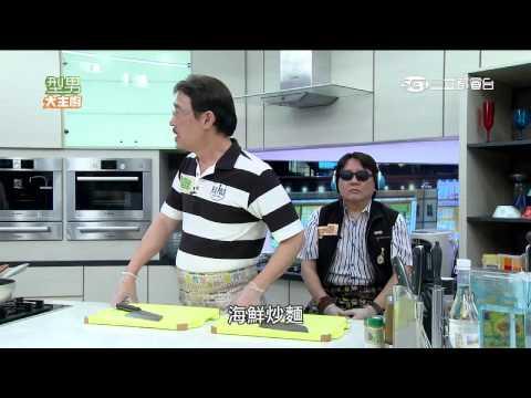 台綜-型男大主廚-20150708 硬底子主持人搶開場踢館賽