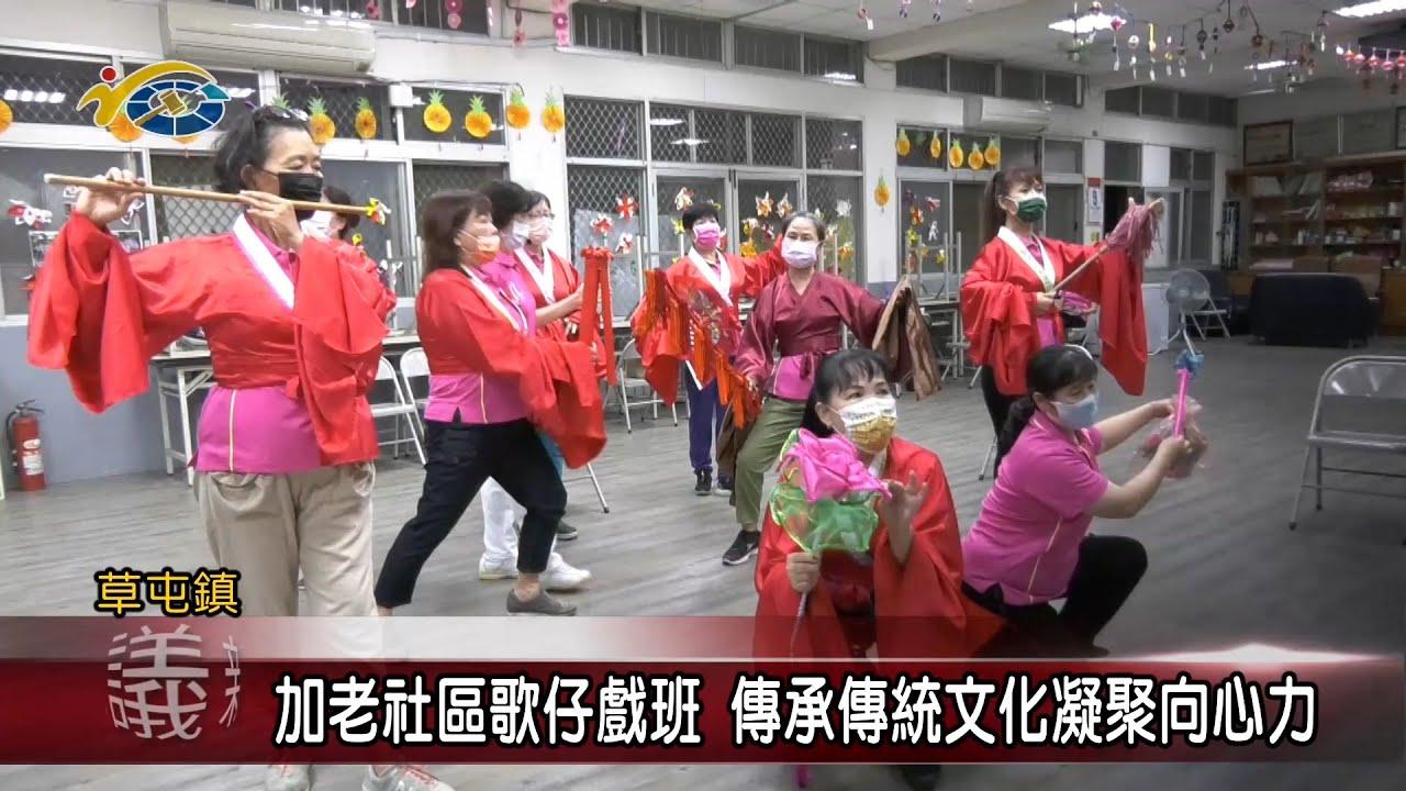 20210816 民議新聞 加老社區歌仔戲班 傳承傳統文化凝聚向心力