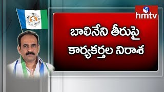 Where is Balineni Srinivasa Reddy | Rajneeti  | hmtv