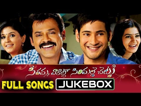 Seethamma Vakitlo Sirimalle Chettu (svsc) Telugu Movie Full Songs Jukebox || Venkatesh, Mahesh Babu video