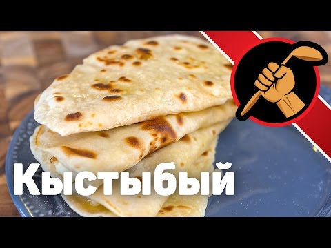 Кыстыбый. Татарская кухня