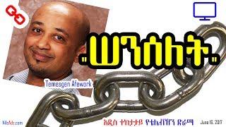 """""""ሠንሰለት"""" .. አዲስ ተከታታይ የቴሌቭዥን ድራማ - """"Senselet"""" Ethiopian New TV Drama - VOA"""