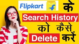 How to delete flipkart search history|how to clear search history on flipkart