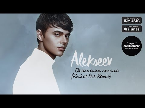 Alekseev - Океанами Стали (Rocket Fun Remix) | Record Dance Label
