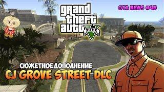 """Сюжетное Дополнение для GTA 5 - """"CJ Grove Street DLC"""" [GTA NEWS #45]"""