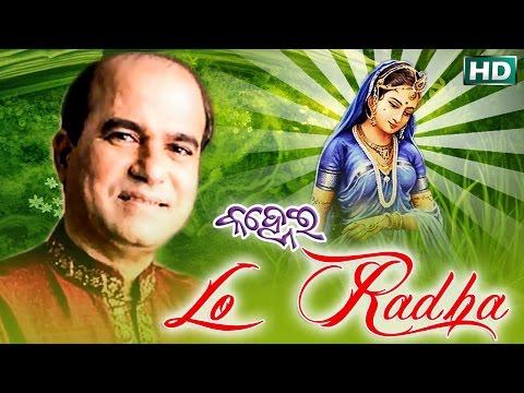 LO RADHA | Album-Kanhei | Suresh Wadekar | Sarthak Music