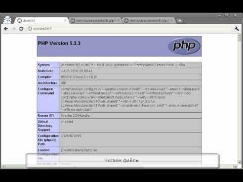 Трюки с phpinfo
