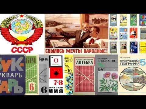 Советский Учебник