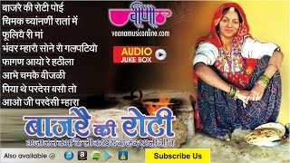 Rajasthani Folk Songs 2016 | Bajre Ki Roti Audio Jukebox (HD) | New Marwadi Songs