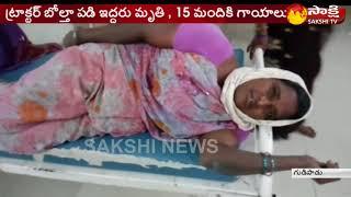 కడప: ట్రాక్టర్ బోల్తా: 2 మృతి..15 మందికి గాయాలు.. - netivaarthalu.com