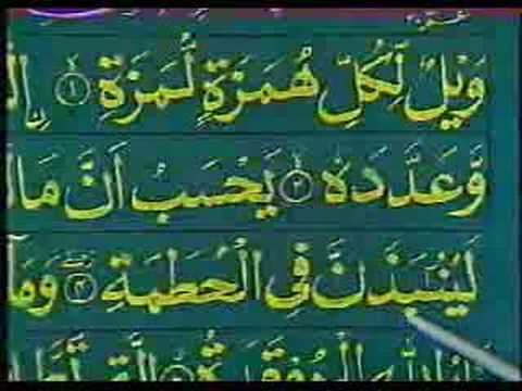 Learn Quran in Urdu 30 of 64