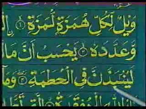 Learn Quran in Urdu 30 of 64
