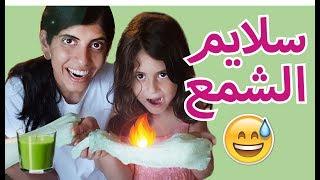 Candle slime 🔥 سلايم الشمعي