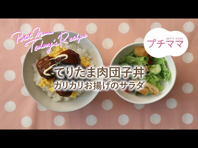 てりたま肉団子丼