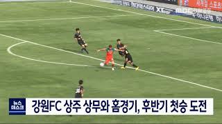 강원FC 상주 상무와 홈경기, 후반기 첫승 도전
